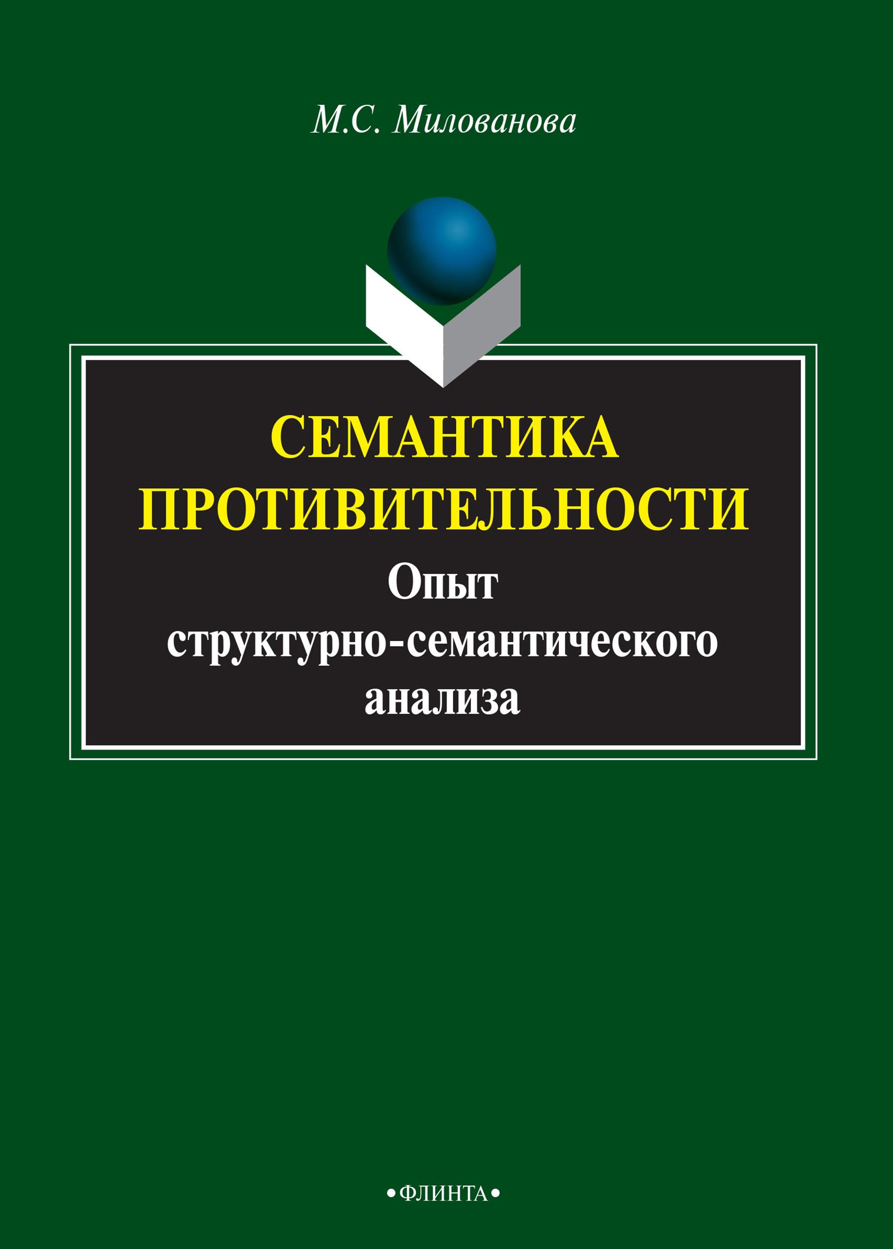 Мария Милованова Семантика противительности. Опыт структурно-семантического анализа цена
