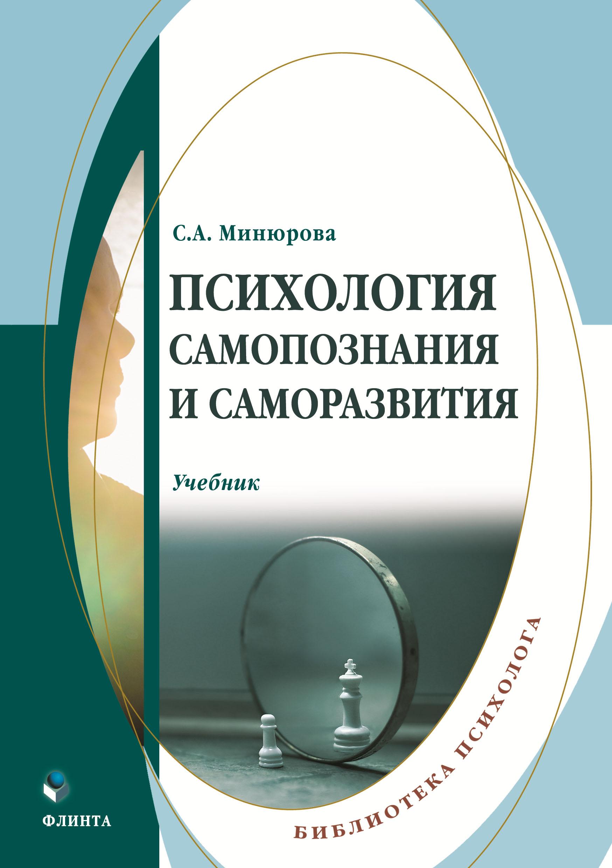Светлана Минюрова Психология самопознания и саморазвития цена 2017