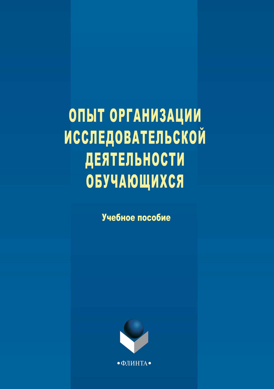 Опыт организации исследовательской деятельности обучающихся ( Коллектив авторов  )