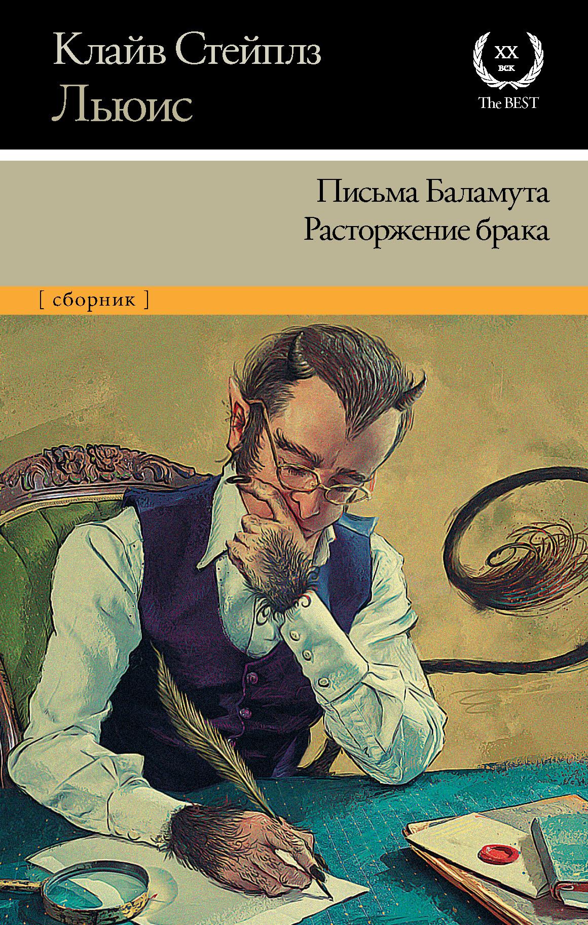 Клайв Льюис «Письма Баламута. Расторжение брака»