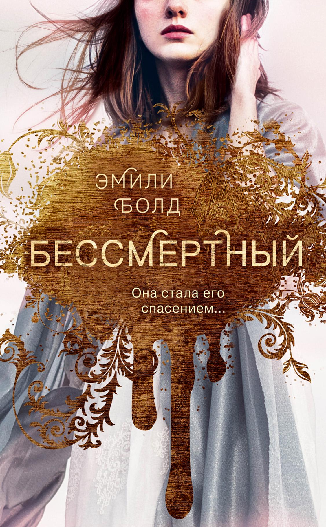 Эмили Болд Бессмертный