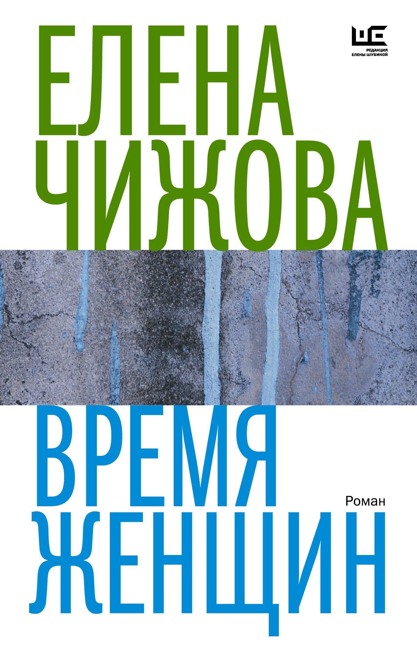 Елена Чижова Время женщин цена