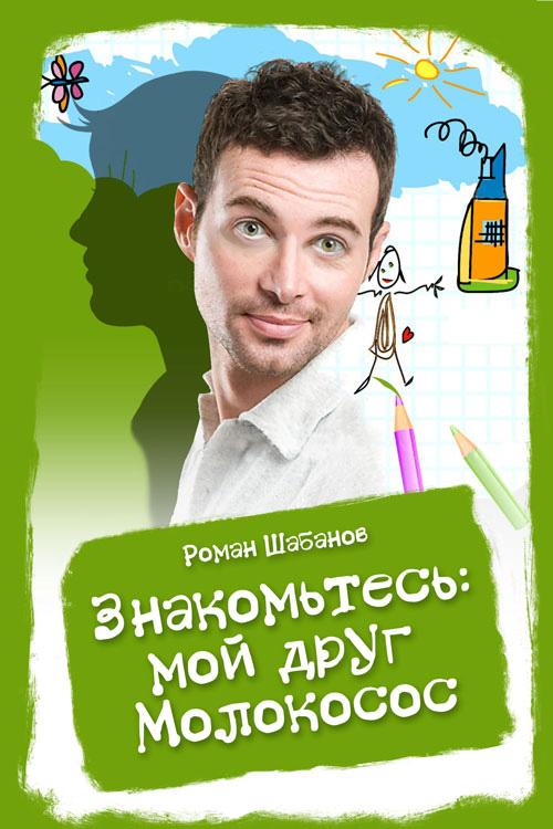 Роман Шабанов Знакомьтесь: мой друг Молокосос филимон а яков брюс