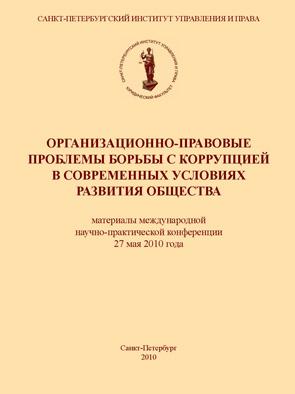 Коллектив авторов Организационно-правовые проблемы борьбы с коррупцией в современных условиях развития общества