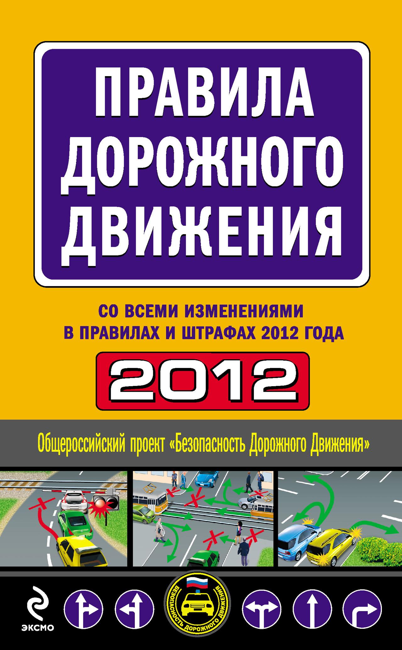 Отсутствует Правила дорожного движения 2012 (со всеми изменениями в правилах и штрафах 2012 года) отсутствует правила дорожного движения 2014 со всеми последними изменениями в правилах и штрафах