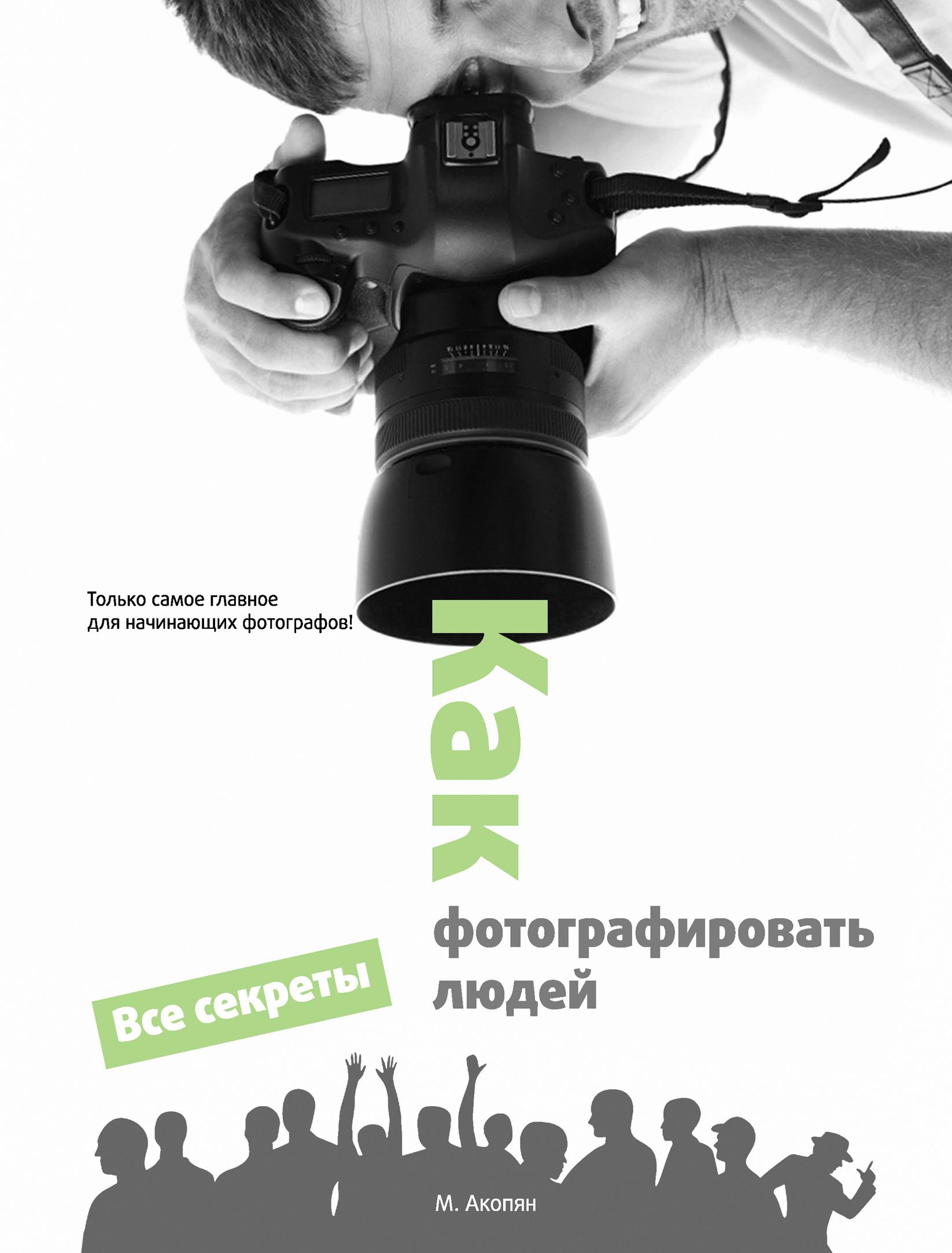 цена на Мариам Акопян Как фотографировать людей