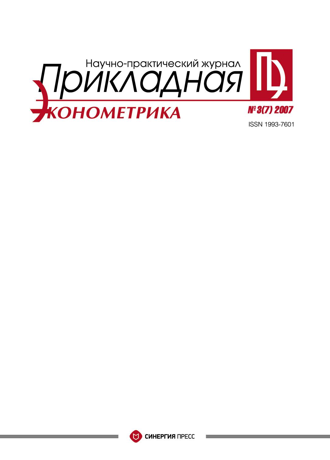 Отсутствует Прикладная эконометрика №3 (7) 2007 отсутствует прикладная эконометрика 3 39 2015