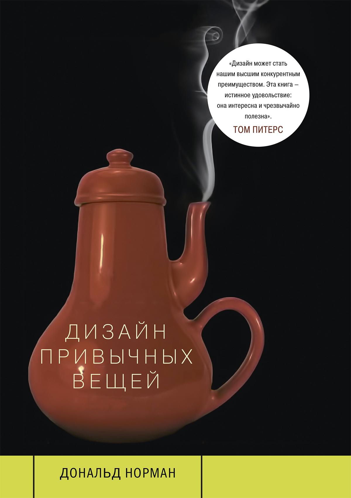 Обложка книги Дизайн привычных вещей