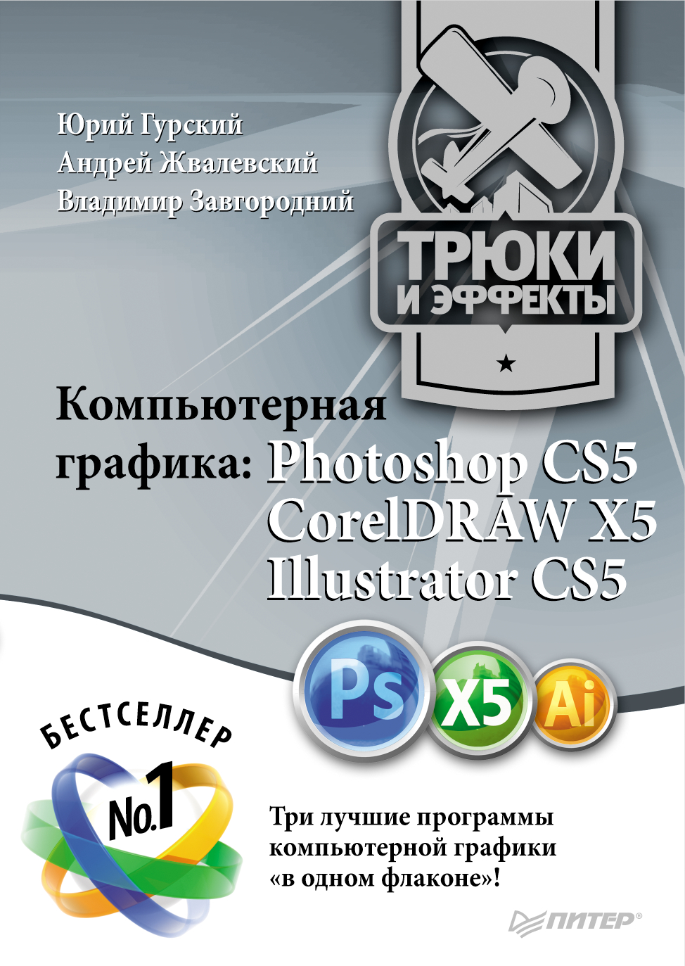 цена на Владимир Завгородний Компьютерная графика. Photoshop CS5, CorelDRAW X5, Illustrator CS5. Трюки и эффекты
