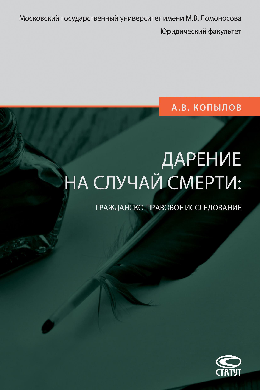 Александр Владимирович Копылов Дарение на случай смерти: гражданско-правовое исследование слабая сторона в гражданском правоотношении сравнительно правовое исследование
