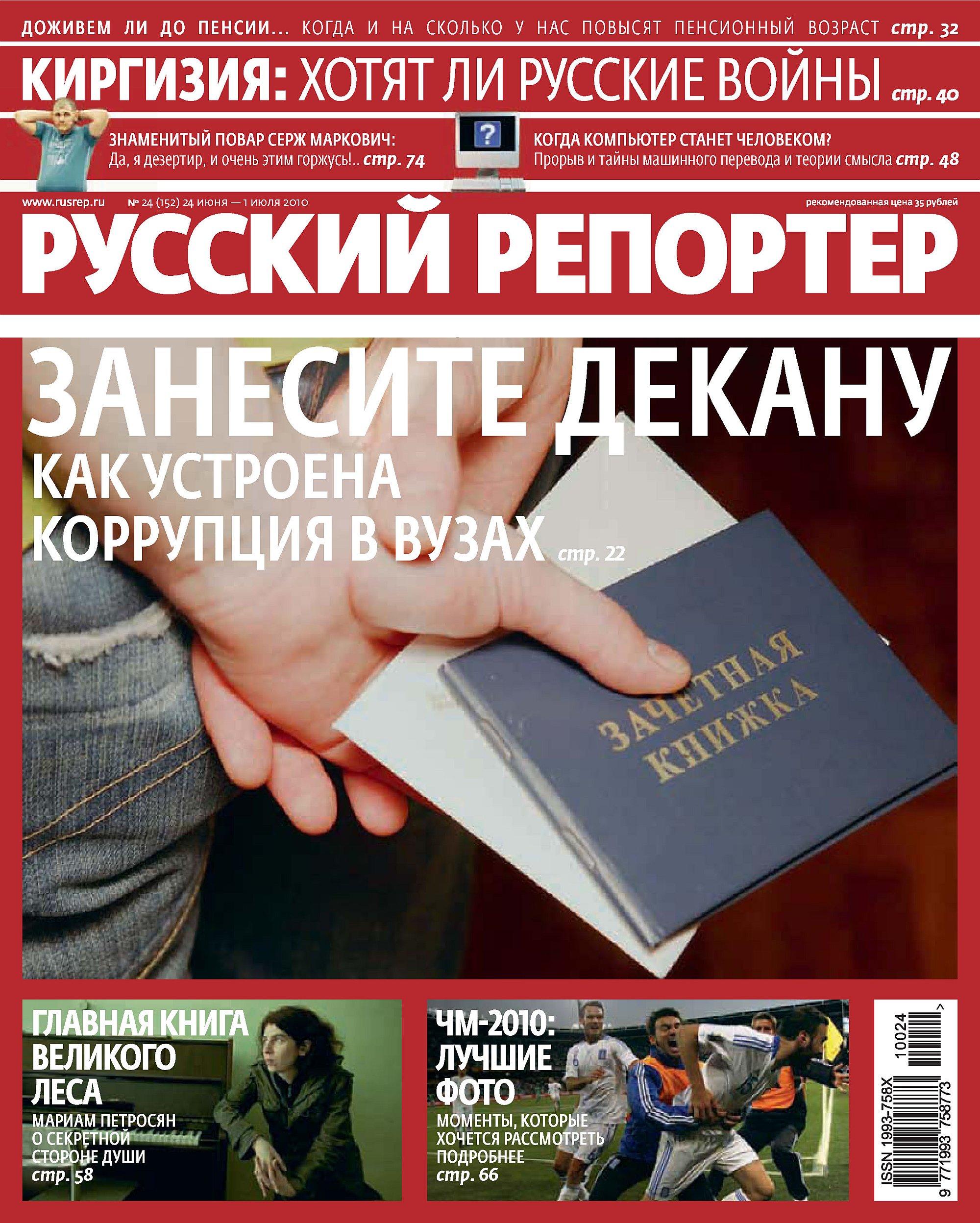 Отсутствует Русский Репортер №24/2010 отсутствует русский репортер 15 2010