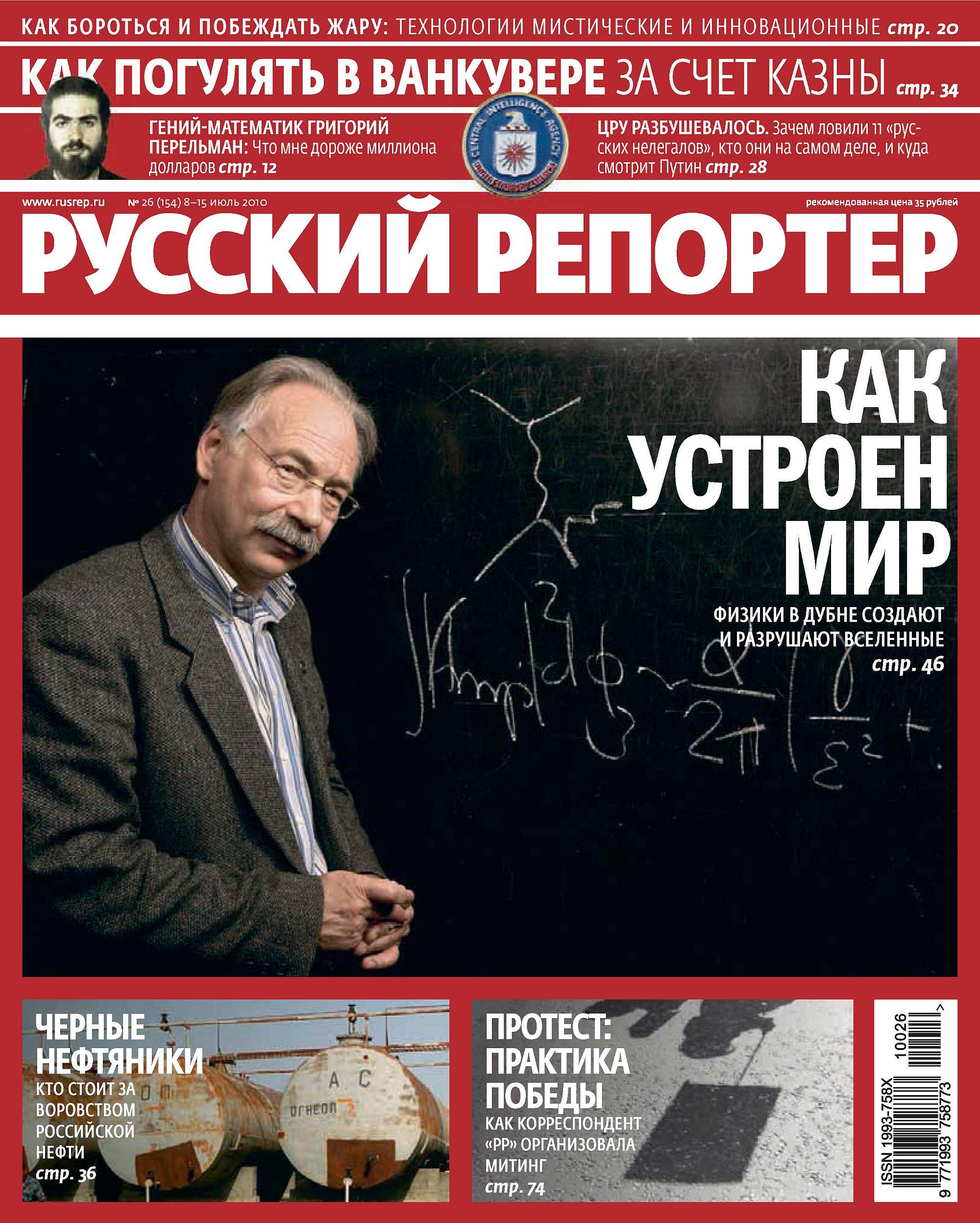Отсутствует Русский Репортер №26/2010 отсутствует русский репортер 27 2010
