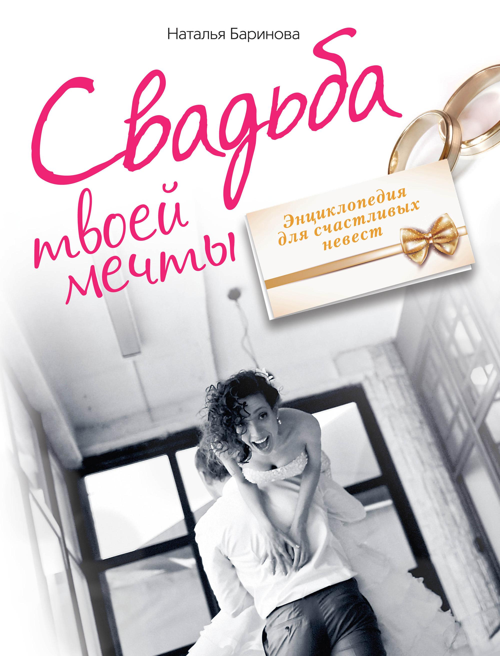 Наталья Баринова Свадьба твоей мечты. Энциклопедия для счастливых невест