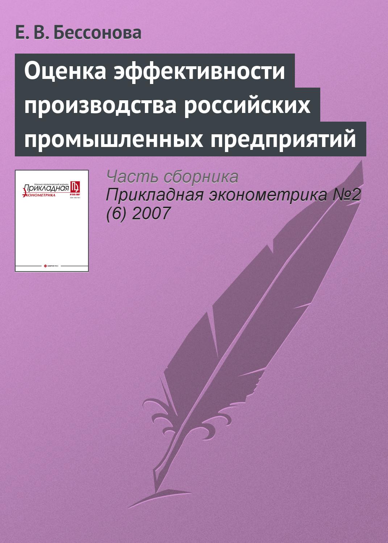 Е. В. Бессонова Оценка эффективности производства российских промышленных предприятий спф