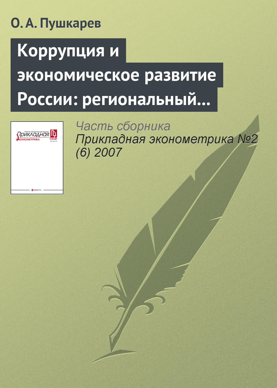О. А. Пушкарев Коррупция и экономическое развитие России: региональный аспект