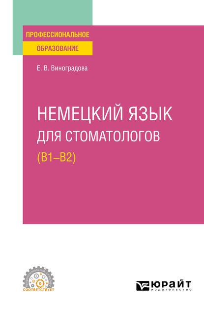 Немецкий язык для стоматологов (B1–B2). Учебное пособие для СПО ( Елена Владиславовна Виноградова  )