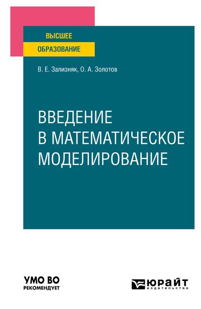 Введение в математическое моделирование. Учебное пособие для вузов ( Виктор Евгеньевич Зализняк  )