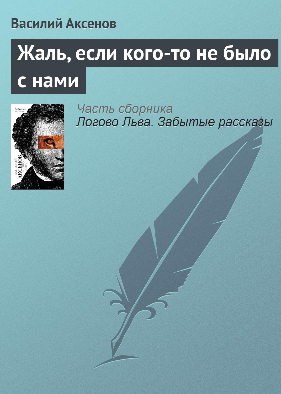 Василий Аксенов Жаль, если кого-то не было с нами вода petroglyph 375 мл