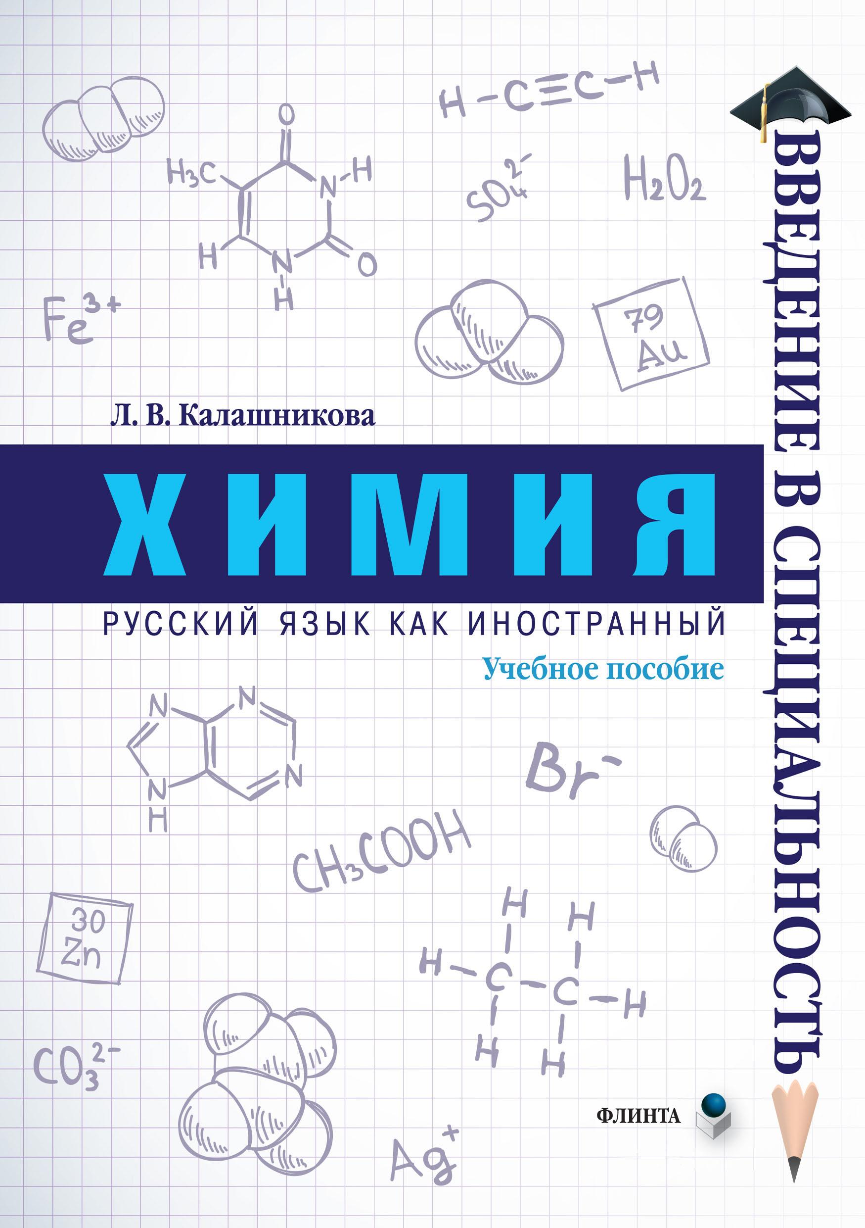Химия ( Л. В. Калашникова  )