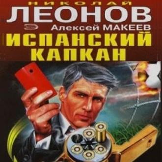 Николай Леонов Красная карточка николай леонов хирург мафии сборник