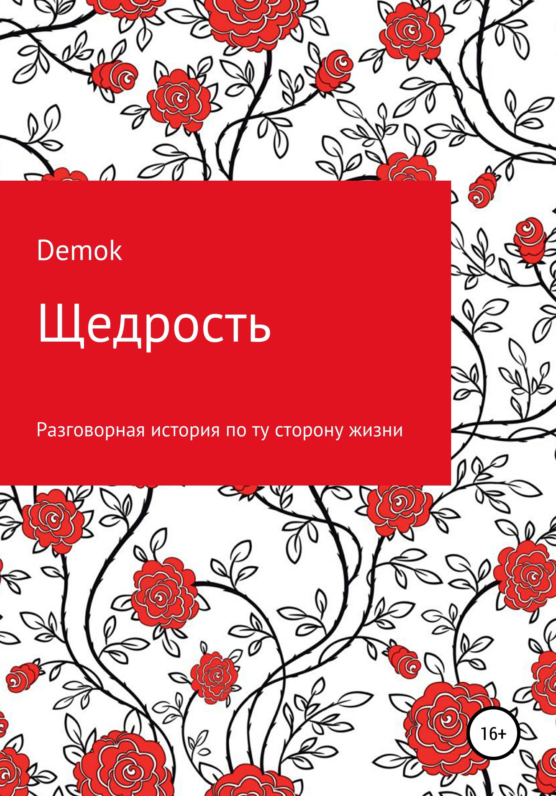 Demok Щедрость светильник садовый автомобиль красный 31 5х16х14см