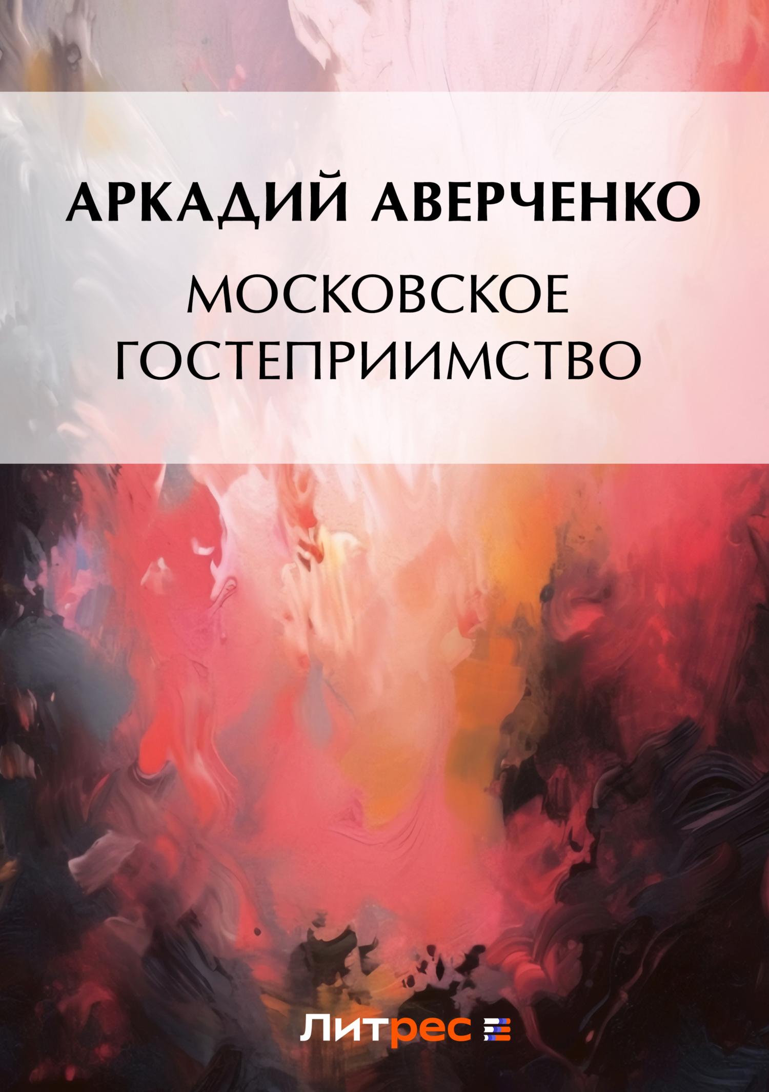 moskovskoe gostepriimstvo