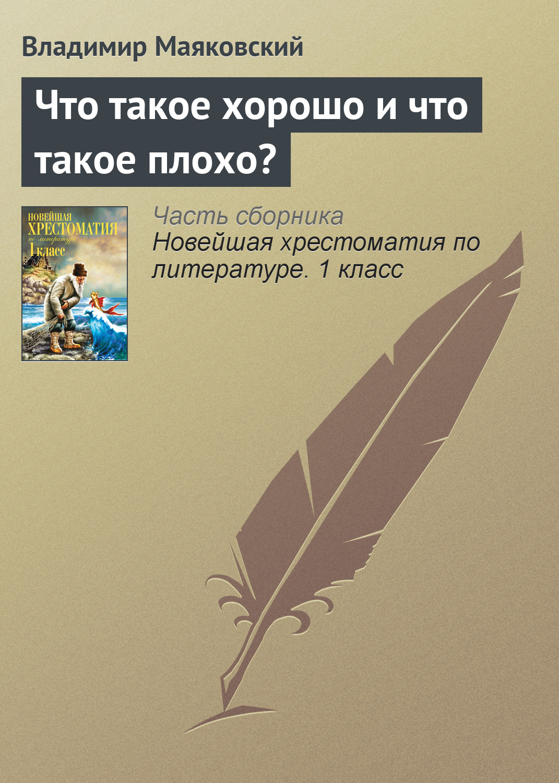Владимир Маяковский Что такое хорошо и что такое плохо? владимир малов что такое электричество