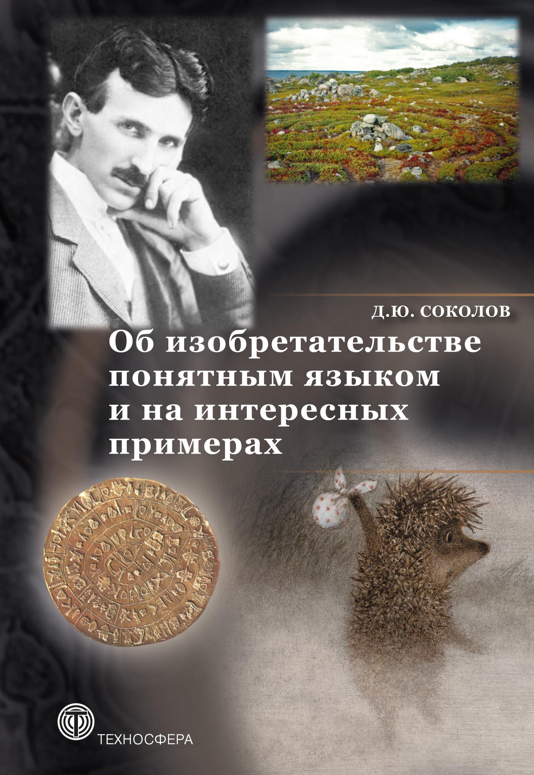 Д. Ю. Соколов Об изобретательстве понятным языком и на интересных примерах
