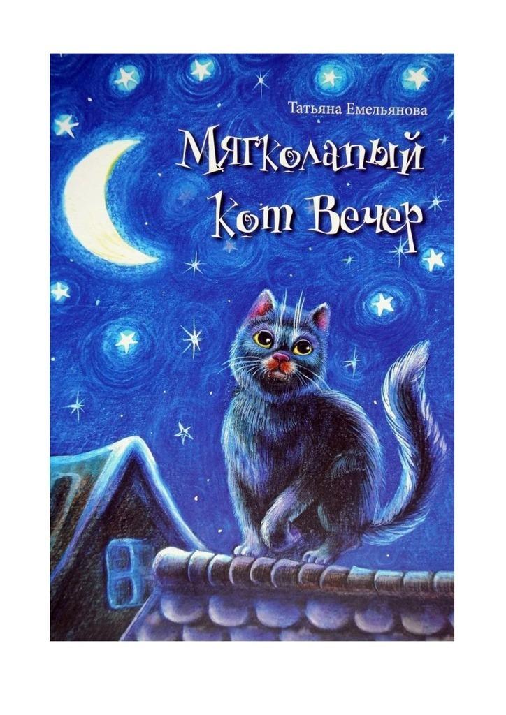 Мягколапый кот Вечер. Сборник сказочных историй для детей фото