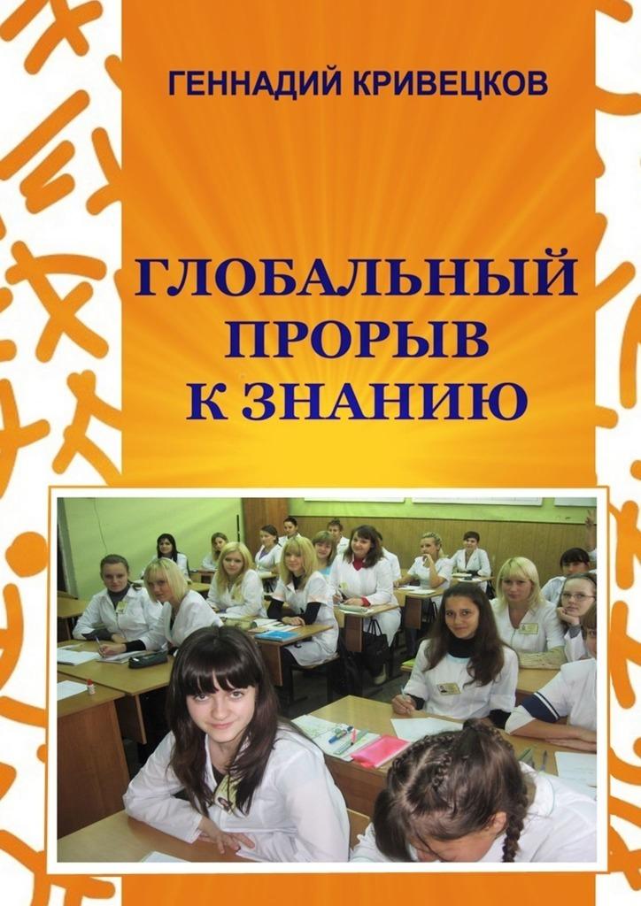 Геннадий Кривецков Глобальный прорыв кзнанию. Второе издание крол г корректировщик остановить прорыв