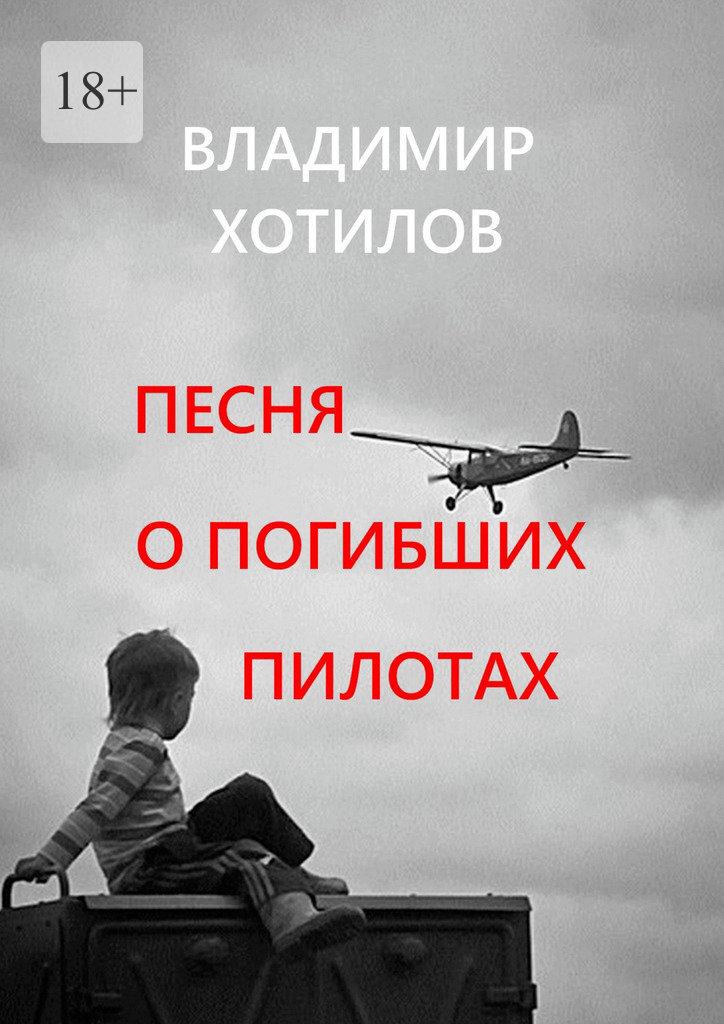 Владимир Хотилов Песня опогибших пилотах цена и фото