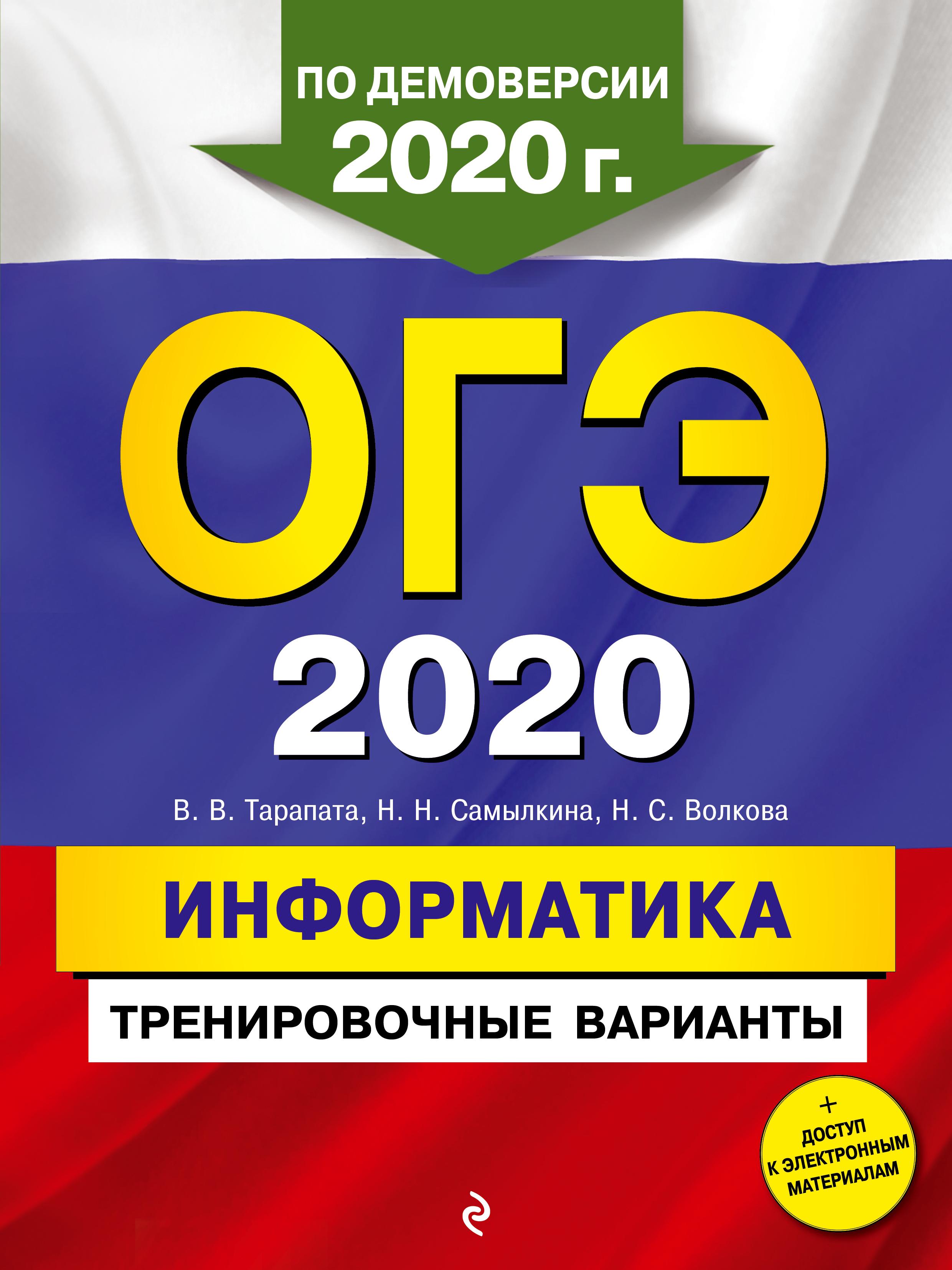 ОГЭ 2020. Информатика. Тренировочные варианты ( Н. Н. Самылкина  )