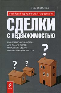 фото обложки издания Сделки с недвижимостью. Как правильно выбрать агента, агентство и провести сделку на рынке недвижимости