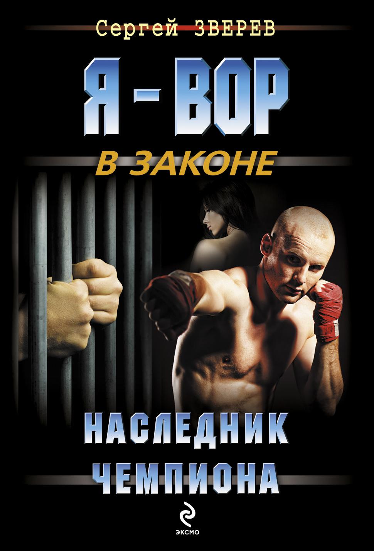 цена на Сергей Зверев Наследник чемпиона