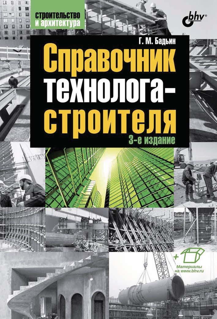 Геннадий Бадьин Справочник технолога-строителя