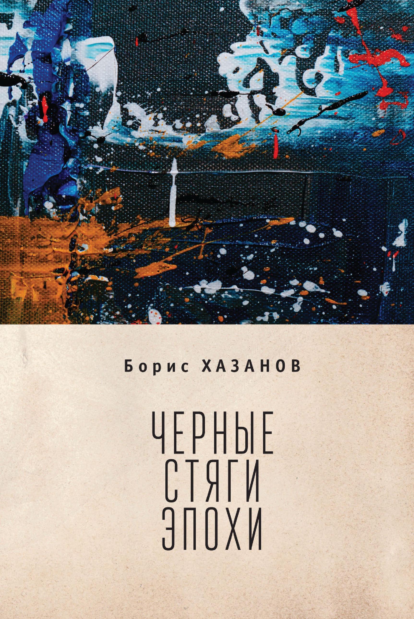 цена на Борис Хазанов Черные стяги эпохи