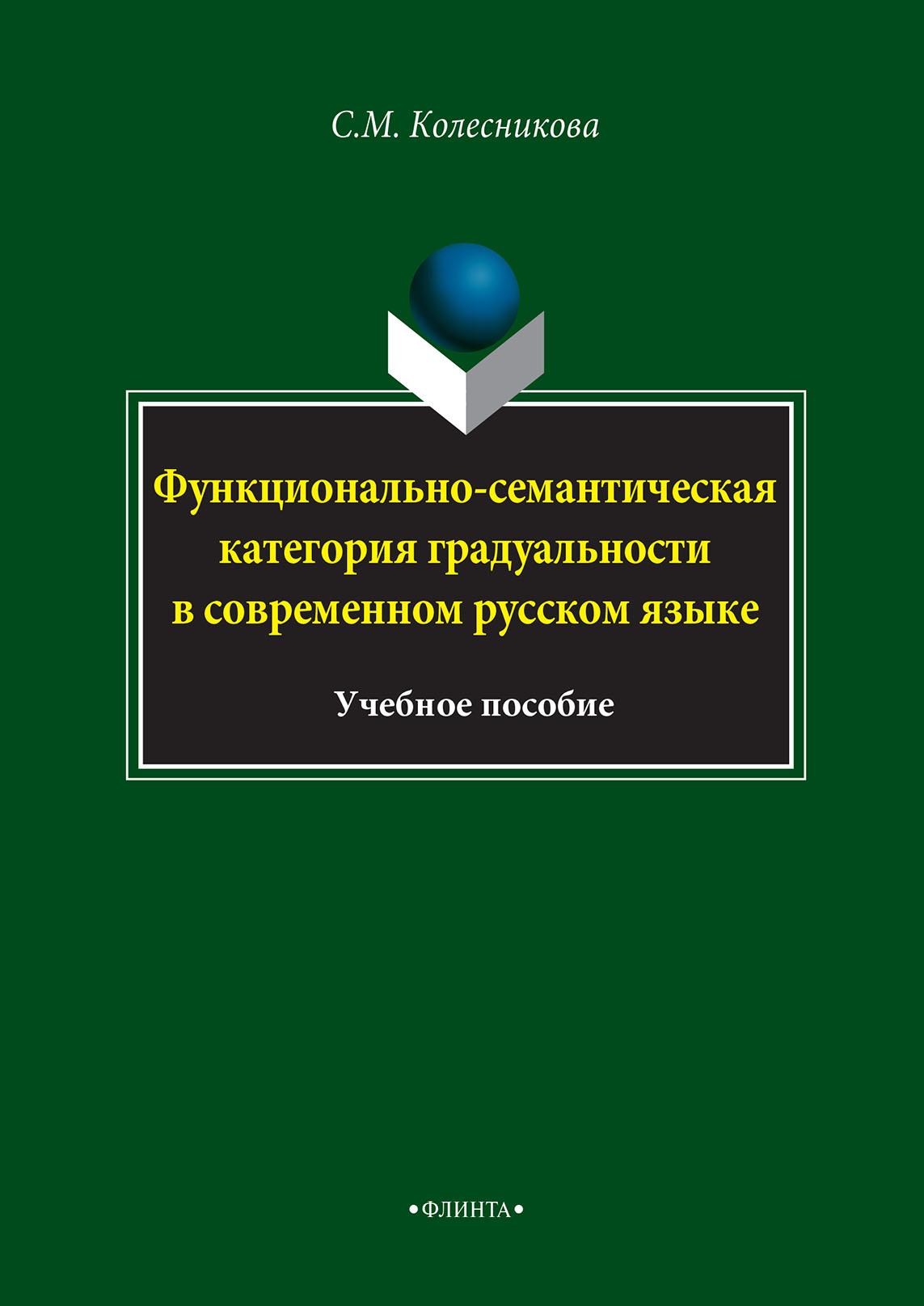 Функционально-семантическая категория градуальности в современном русском языке ( С. М. Колесникова  )