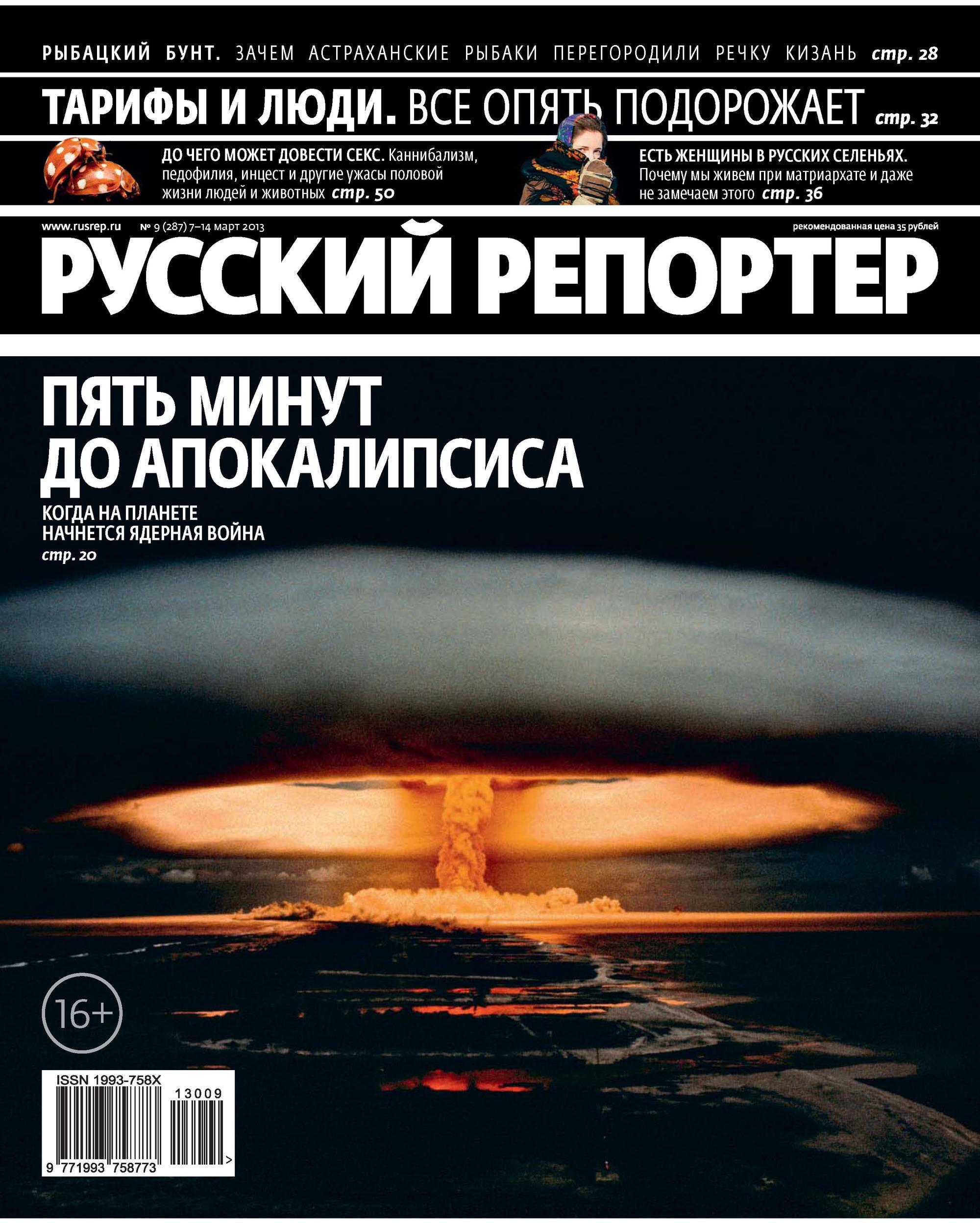Отсутствует Русский Репортер №09/2013 отсутствует русский репортер 33 2013