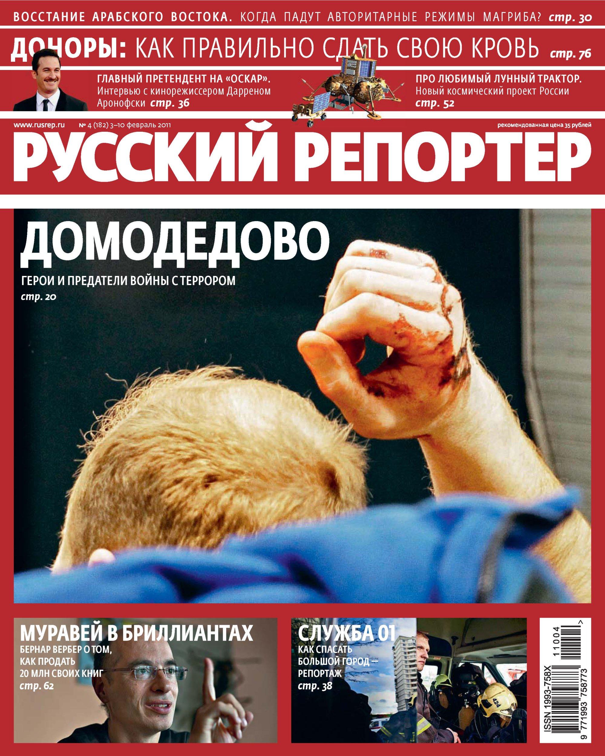 Отсутствует Русский Репортер №04/2011