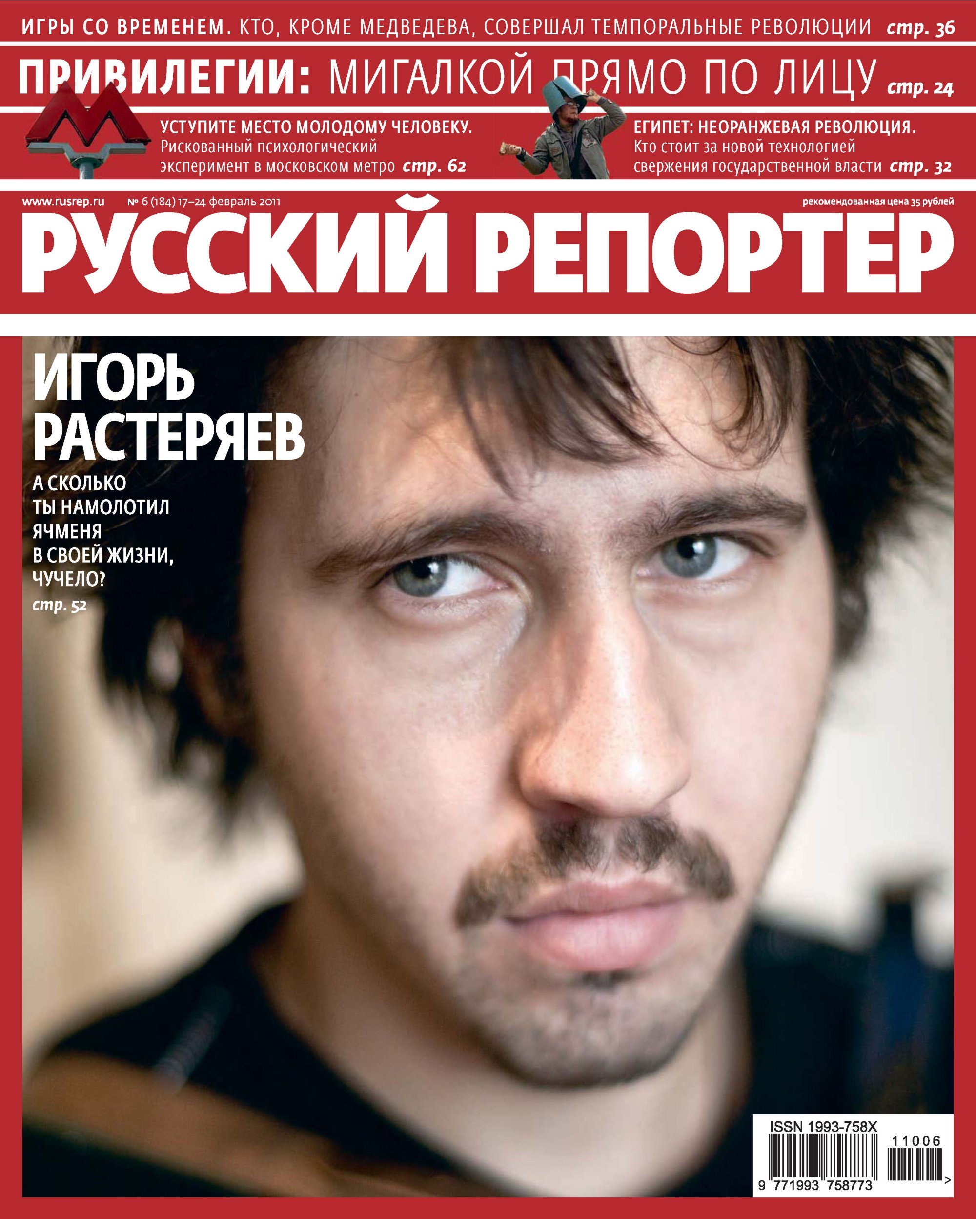 помимо русский репортер картинки сих пор