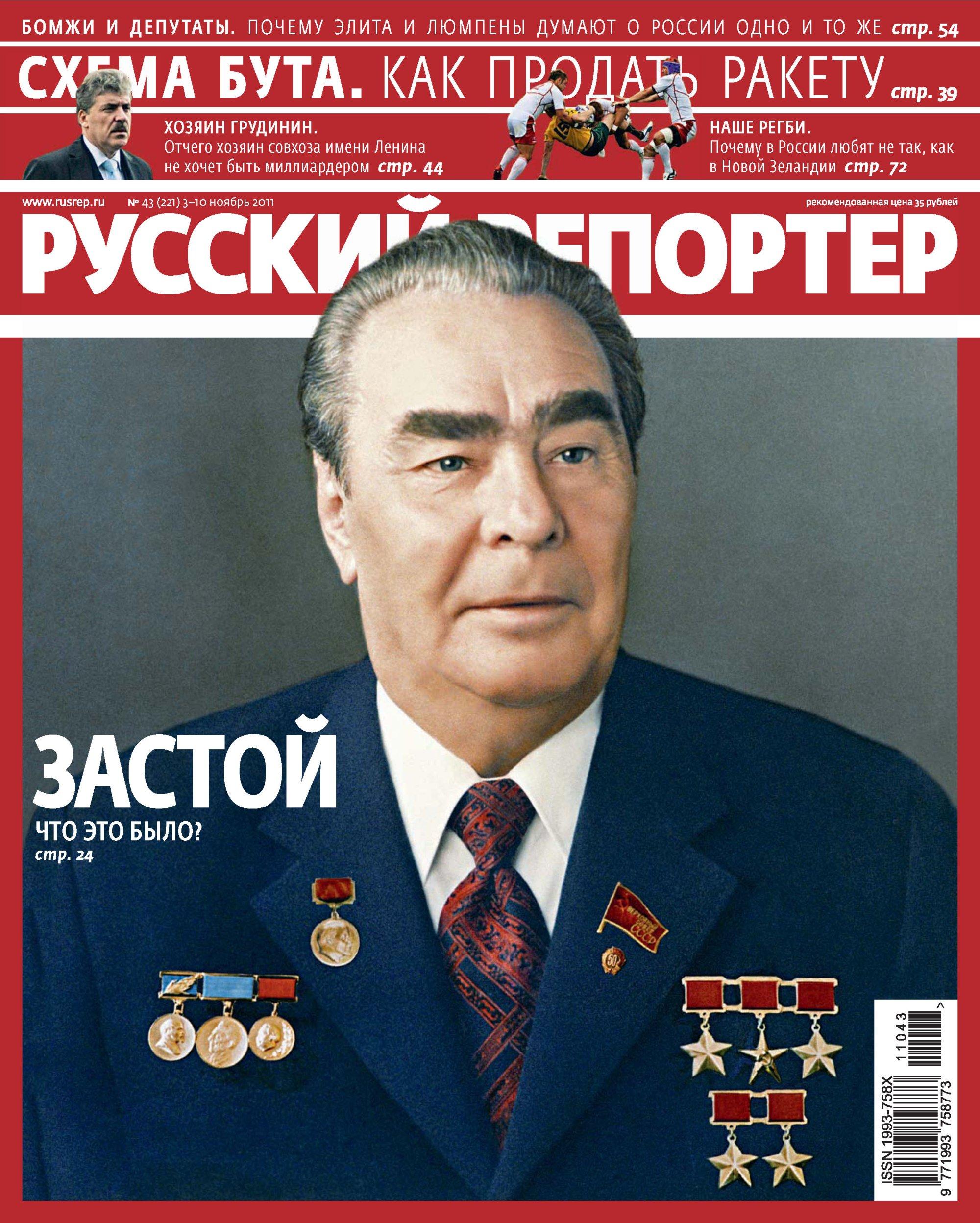 Отсутствует Русский Репортер №43/2011 журнал вести репортер читать онлайн последний номер