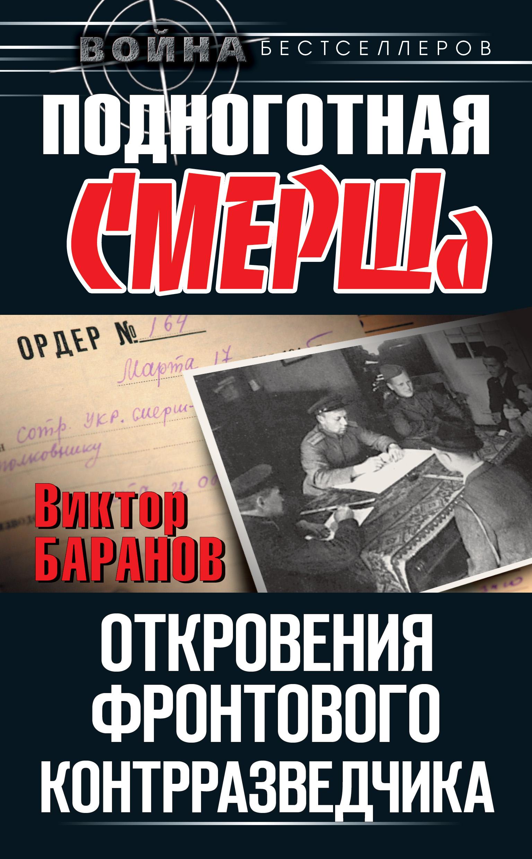 Виктор Баранов Подноготная СМЕРШа. Откровения фронтового контрразведчика цена