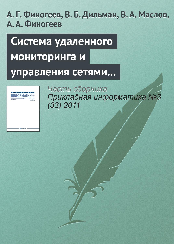 А. Г. Финогеев Система удаленного мониторинга и управления сетями теплоснабжения на базе сенсорных сетей