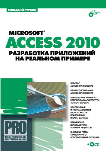 Геннадий Гурвиц Microsoft Access 2010. Разработка приложений на реальном примере разработка настольных приложений в access 2002 cd для профессионалов
