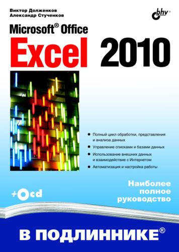 Виктор Долженков Microsoft Office Excel 2010 виктор долженков microsoft office excel 2010