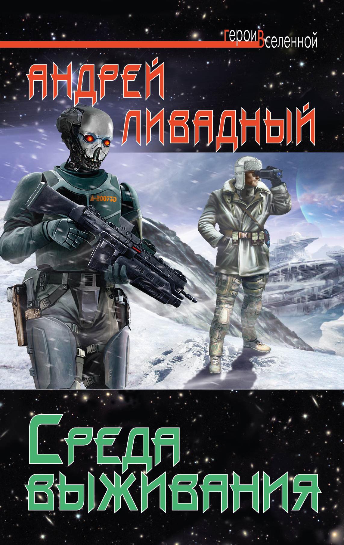 Андрей Ливадный Среда выживания