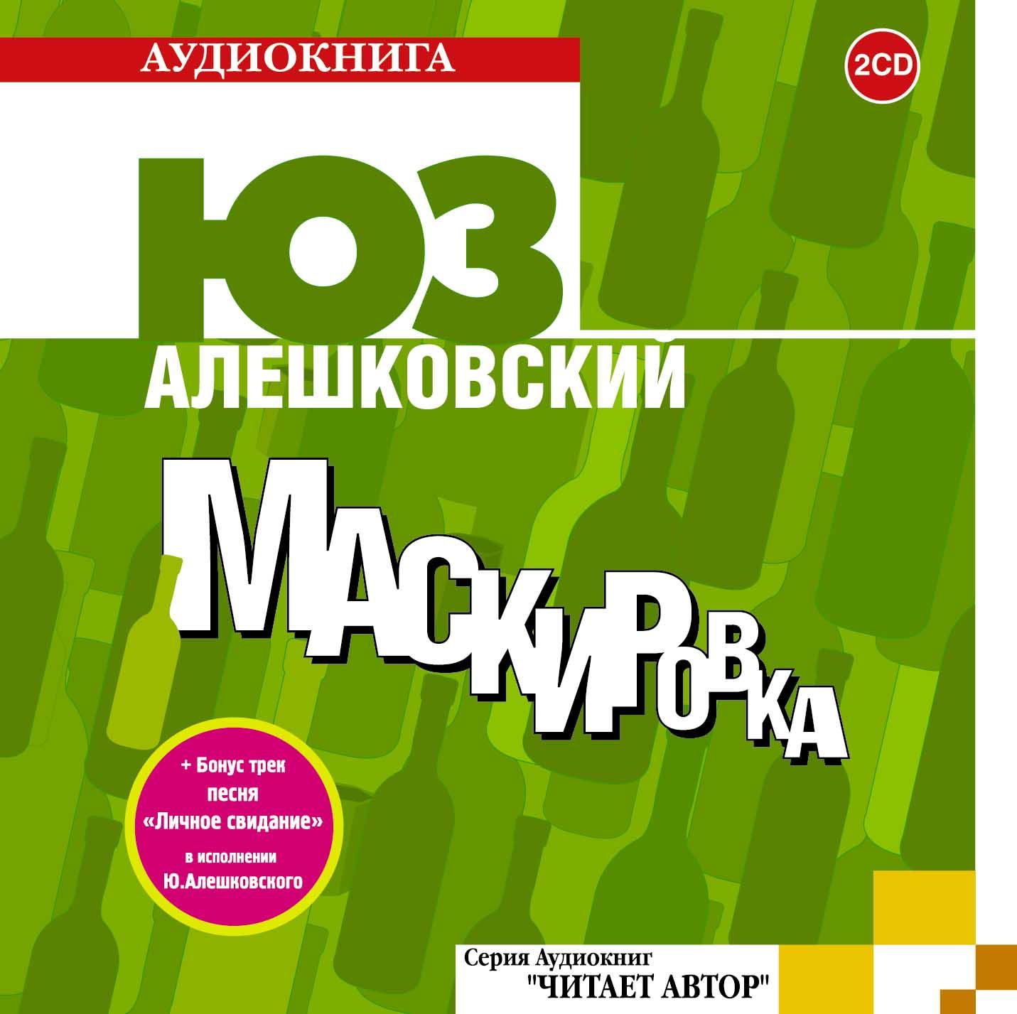 цена на Юз Алешковский Маскировка
