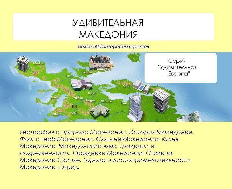 купить Наталья Ильина Удивительная Македония по цене 24.95 рублей