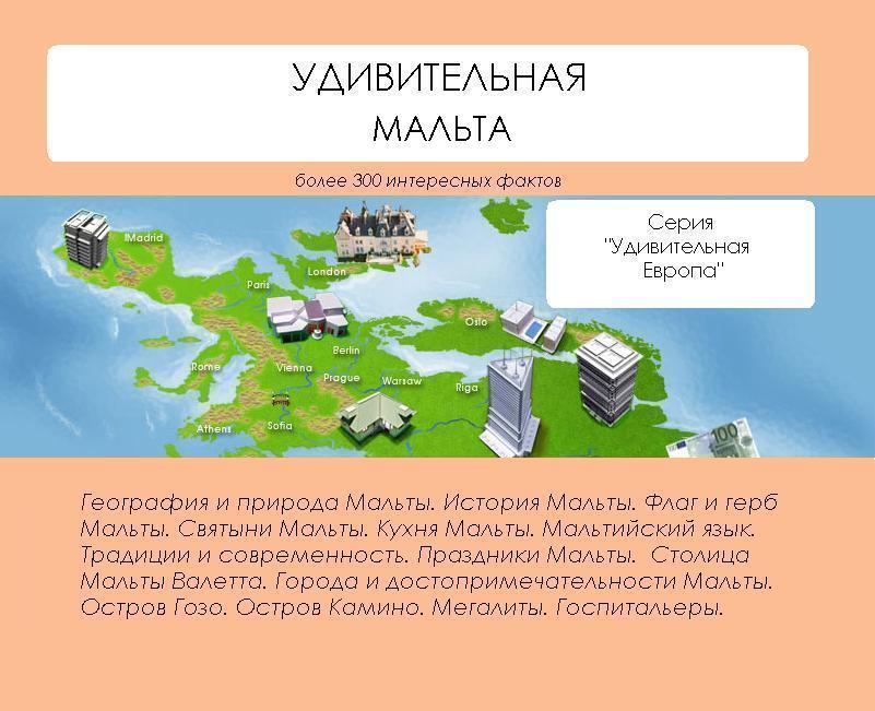 купить Наталья Ильина Удивительная Мальта по цене 33.99 рублей