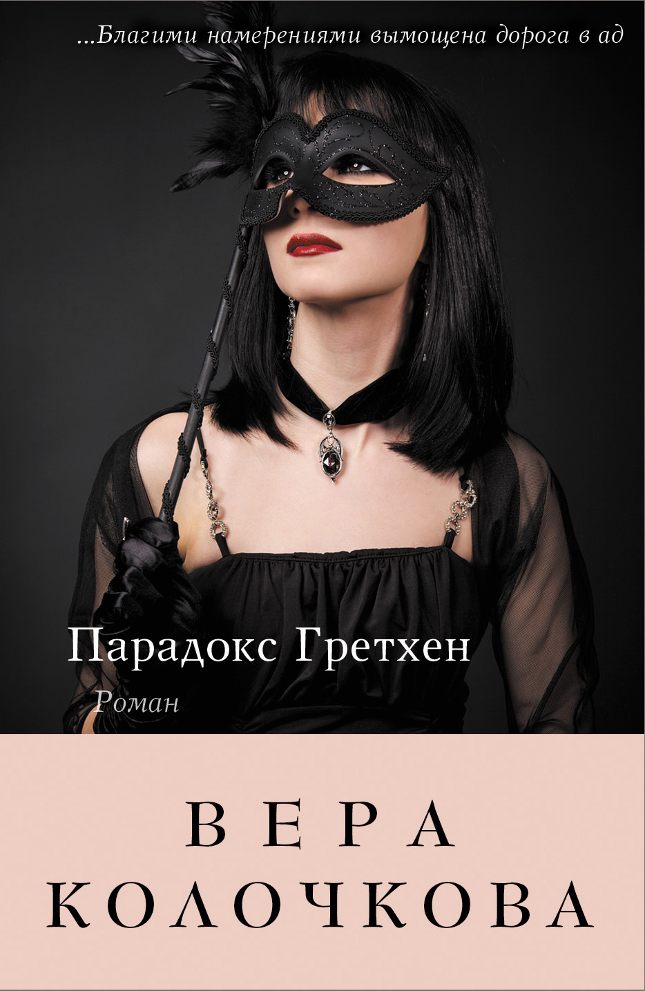 Вера Колочкова Парадокс Гретхен